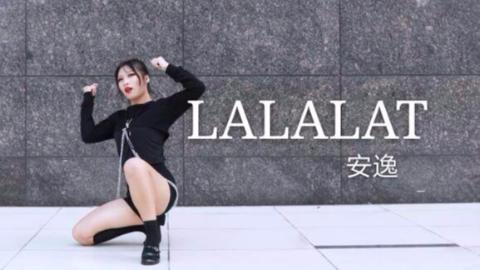 【安逸】LALALAY是肉感还是胖呀