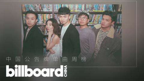 中国公告牌音乐单曲榜.TOP50.第25期
