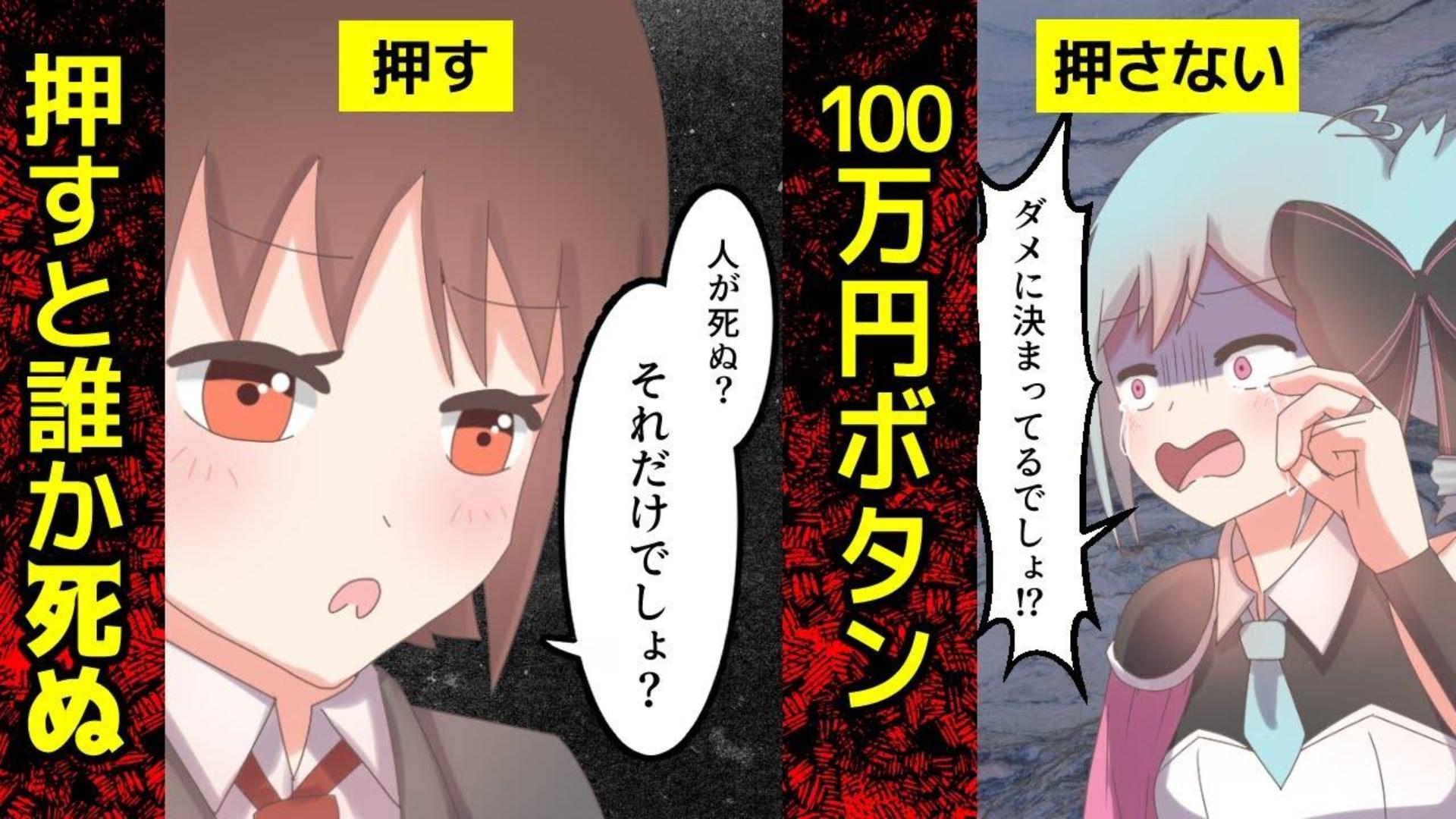 按下去就能获得100万円但是会死一个人的按钮 你会按吗?【动画/漫画视频】