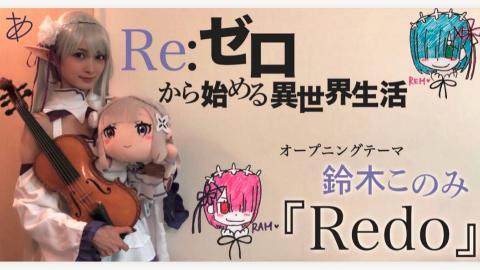 【Ayasa】《RE:从零开始的异世界生活》OP《Redo》