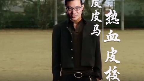 【A等生】【毕业练习生】热血皮校