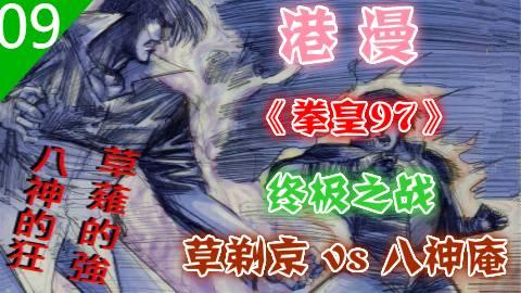 港漫 《拳皇97》 09 终极之战!草薙京VS八神庵