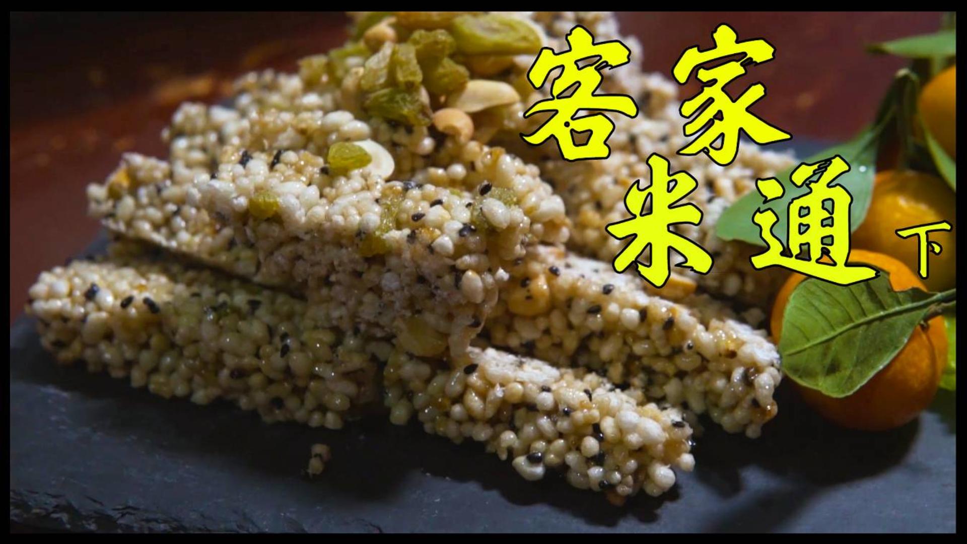 【客家米通】看看小伙如何在家自制客家人的 泡米饼   第一次做就成功了![下]