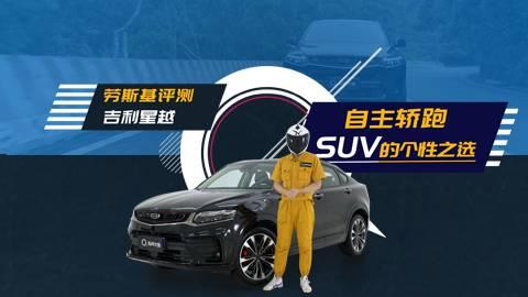 【车问大师】运动感十足的自主SUV,劳斯基评测吉利星越