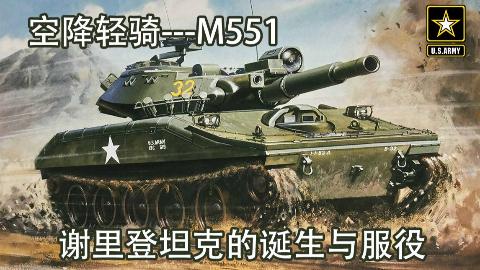 空降轻骑——M551谢里登坦克的诞生与服役