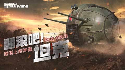 【军武MINI】翻滚吧!坦克  钢铁仓鼠球 图纸上的神器