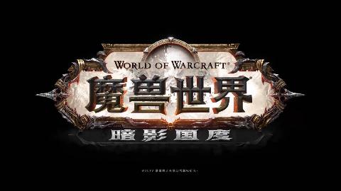 【扯淡君搬运】魔兽世界9.0预告动画中文版,等级压缩60级,玩家杀向暗影界,人均DK