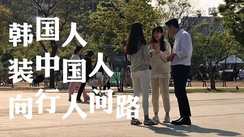 韩国人在首尔街头假装中国人向行人问路,韩国行人居然....