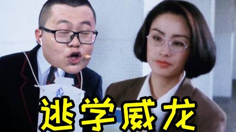【鬼畜经典片】逃学笑川(求爱篇)