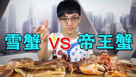 试吃1500元帝王蟹和300元雪蟹,看看哪种更值得购买!