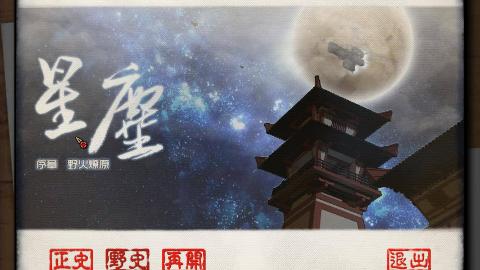 【太空4X策略】星尘 游戏试玩
