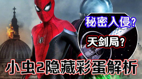 蜘蛛侠英雄远征隐藏彩蛋解析:秘密入侵还是天剑局