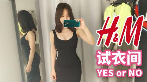 中考完去买新衣服噜!H&M夏装试穿,YES or NO?
