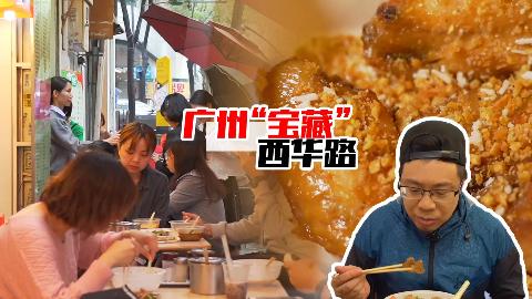 【品城记】西华路真是广州的宝藏,总能在这里找到各种各样的大众美食!
