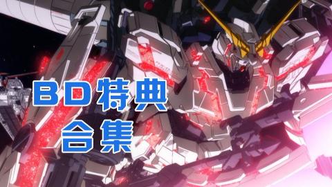 【BD特典合集】机动战士高达UC独角兽 RE:0096【NCOP/NCED】【泽野弘之】