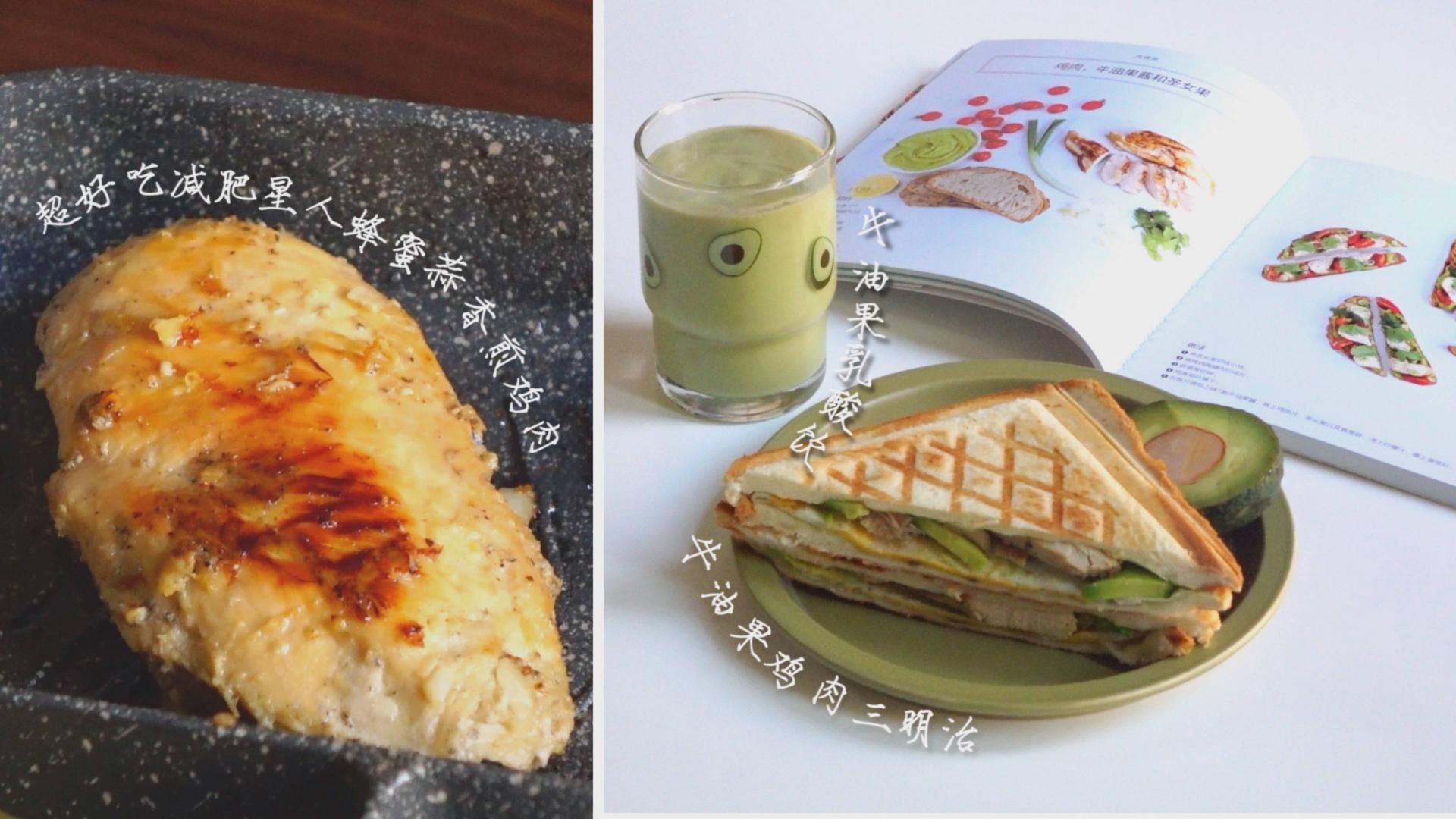 蜂蜜蒜香煎鸡胸肉,减肥星人也能享受超好吃的美食