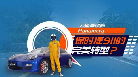 【车问大师】完美的四门GT?劳斯基评测保时捷Panamera
