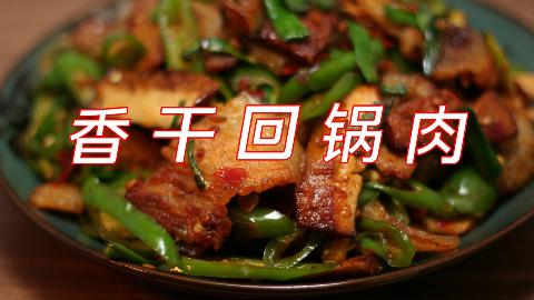 香干回锅肉最正确的做法,大多数人都不会这样做,赶紧get起来