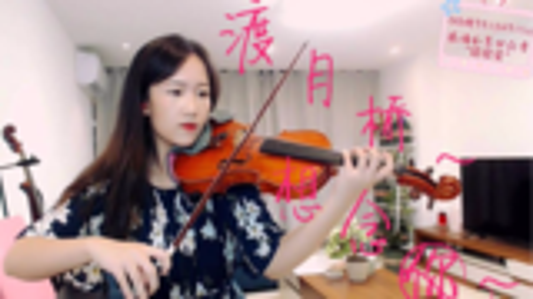 揉揉酱 - 《渡月橋 ~君 想ふ~》(小提琴版)