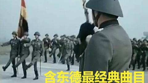 【东德纪录片军乐剪辑】中央乐团1975年