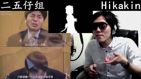 二五仔组 VS HIKAKIN 口技对决 Bad Apple!!