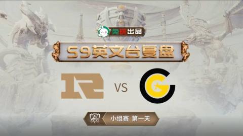 赛后英文台复盘RNGvsCG:RNG在全球范围内还没有被着重注意
