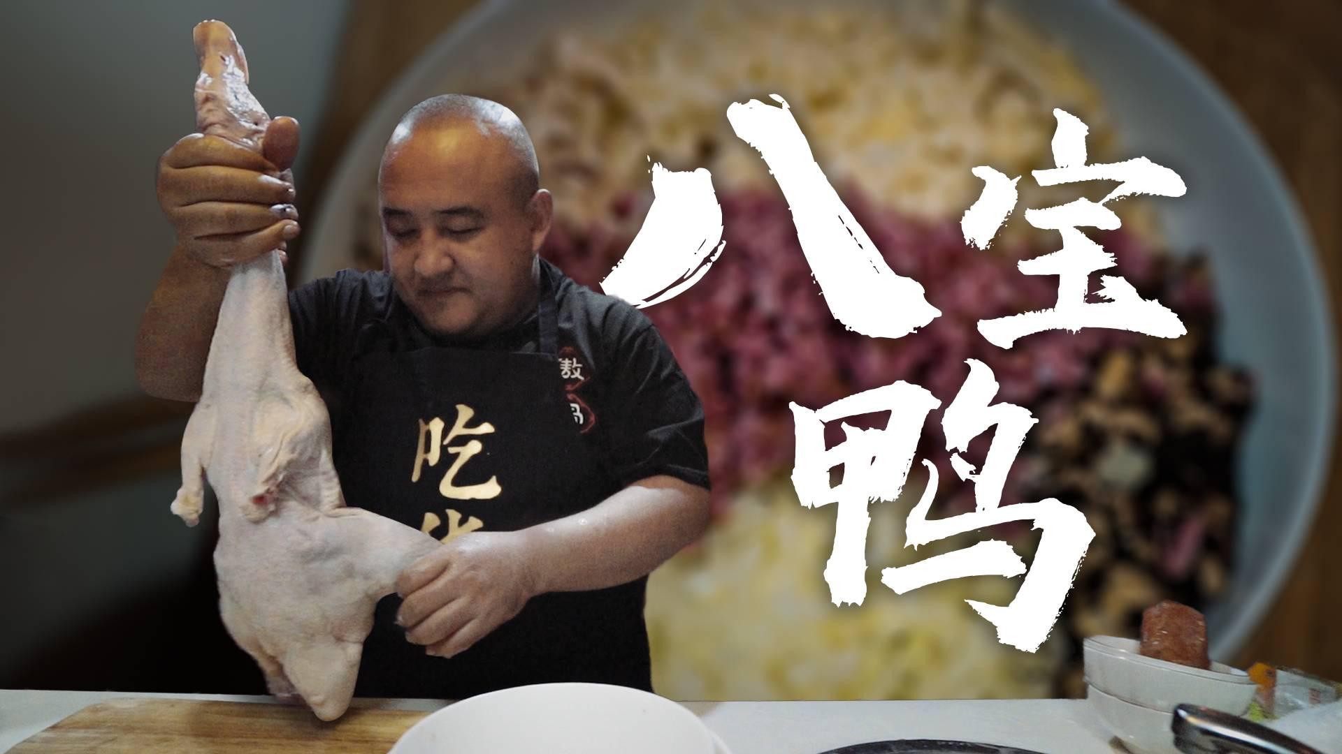 【吃货请闭眼】大叔做鸭?9小时就为吃袁世凯同款的八宝鸭!肚子里塞了7种料,再用鸡汤蒸?