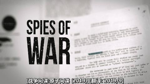 战争间谍:原子谍案(2019)水山汉化