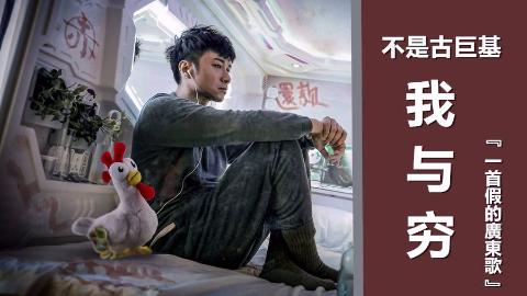 『一首假的廣東歌』不是古巨基《我與窮》