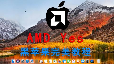 【黑苹果教程】AMD锐龙平台完美吃上黑苹果,无需安装任何驱动!