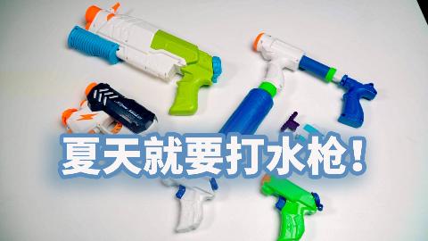 【乃】五百元能买到什么水枪?Nerf水龙&国产灵动