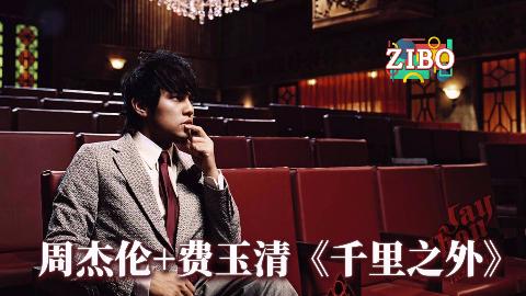 反差造就经典:周杰伦+费玉清《千里之外》 | ZIBO