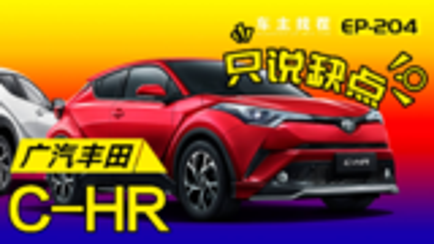 丰田C-HR优点、缺点都很突出,能接受再下单