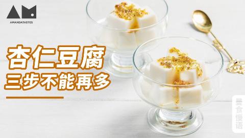【曼食慢语】想做杏仁豆腐吗?你可能要重新认识杏仁