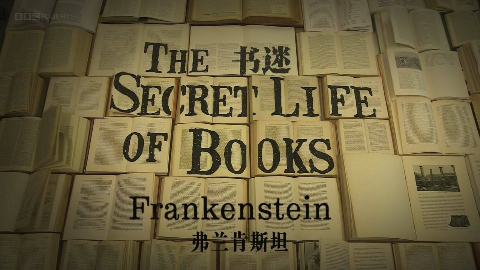 【纪录片】书迷 6 弗兰肯斯坦【双语特效字幕】【纪录片之家字幕组】