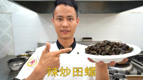 """厨师长教你:""""辣炒田螺""""的家常做法,香辣回味无穷,先收藏了"""