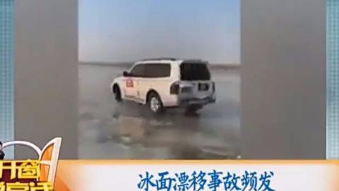 冰面上玩漂移!连人带车一起沉入水中,这可苦了来救援的消防官兵