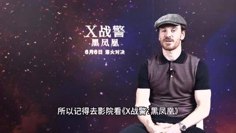 感谢陪伴 X战警对中国粉丝独家告白
