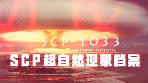 【SCP】超自然现象档案5【SCP-1033】循环