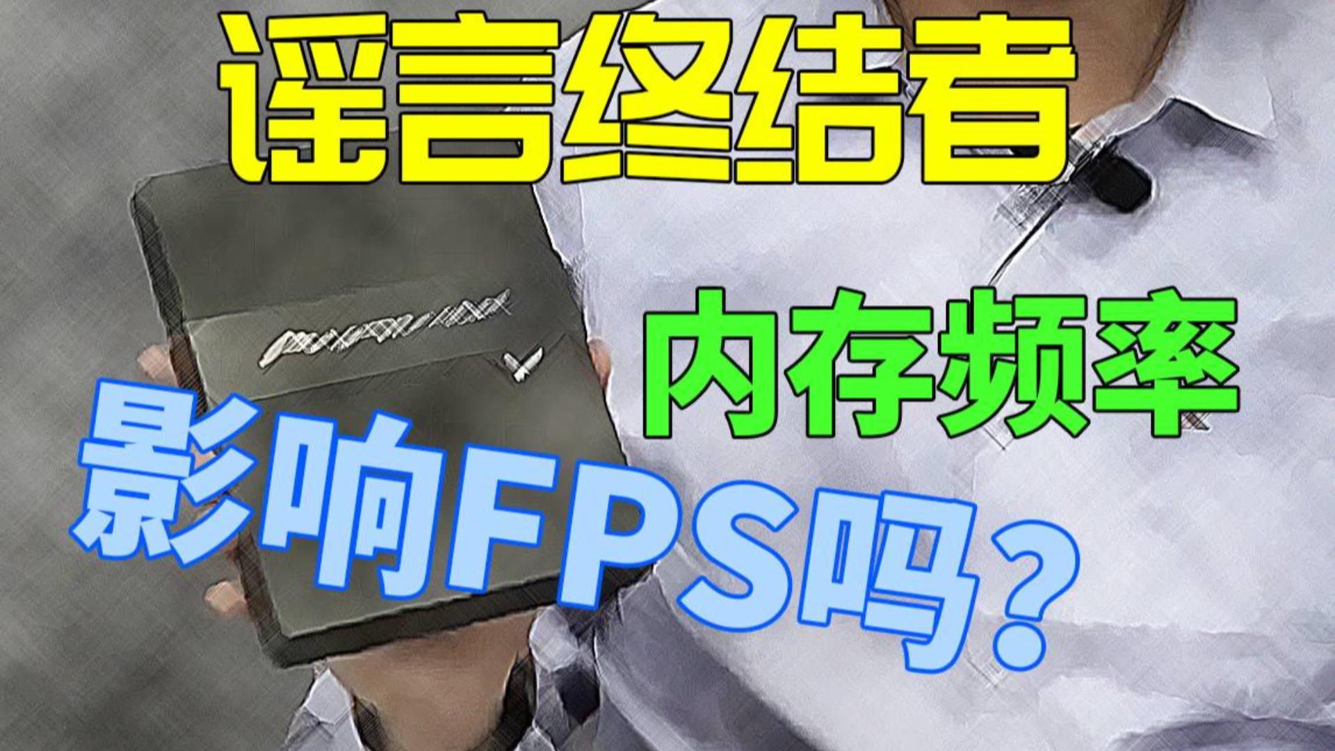 【谣言终结者】内存频率对游戏影响有多大?(附中奖名单)