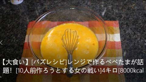 【木下大胃王】错误食谱,用微波炉制作鸡蛋?10人份![8000kcal]