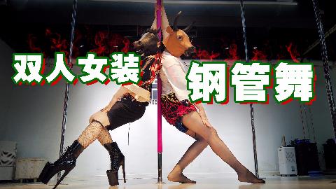 评测界的两位钢铁直男,为何女装学习钢管舞?结尾舞蹈太辣眼