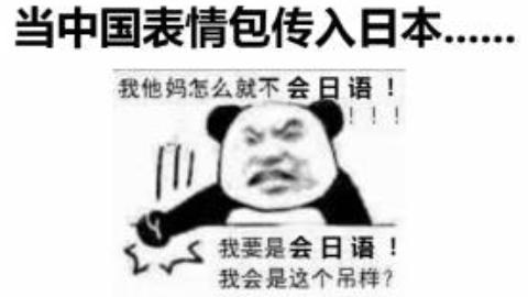 中国表情包传入日本? 第二期