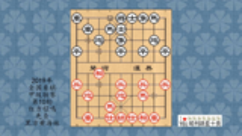 2019年象棋甲级联赛第10轮,程鸣先负黄海林