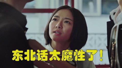 梗王001:东北插班生——当东北yin来到台湾是怎样一种体验?