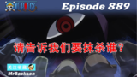 【海贼王剧情】第889集 神秘的伊姆大人 五老星俯首称臣 抹杀名单确认??