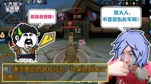 王者荣耀张大仙:大仙惨遭官方警告!我只是送塔并不是恶意送人头啊!