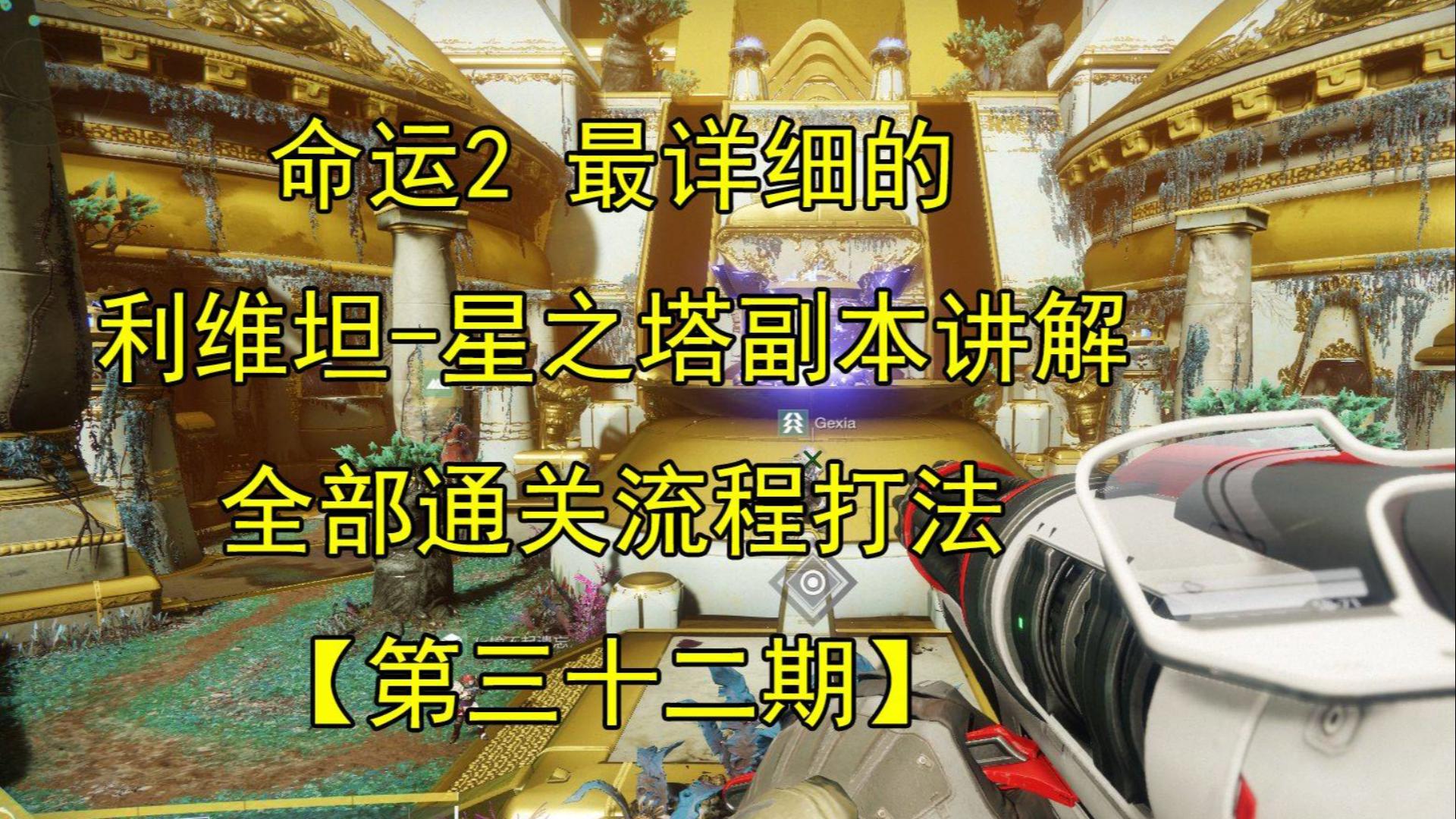 命运2 超详细的利维坦-星之塔副本讲解,全部通关流程打法+boss副官卡欧打法