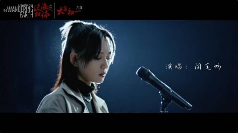 电影《流浪地球》推广曲《去流浪》MV上线 全能歌手周笔畅实力唱响