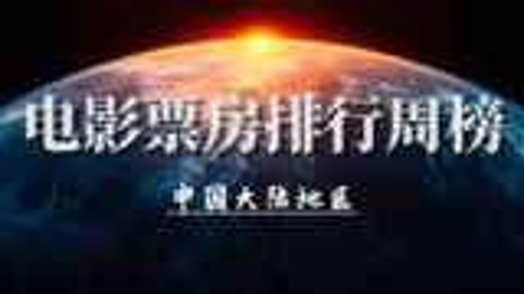 """【中国票房周榜】""""哪吒之魔童降世""""中国内地总票房第二"""